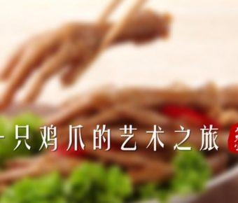有設計感的私房菜介紹powerpoint模板下載,共有12張的美食水果推薦主題