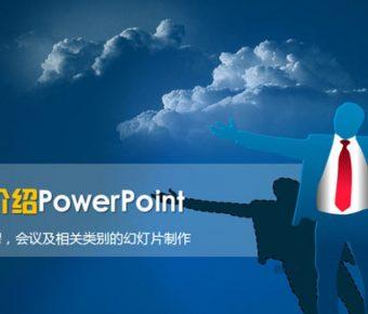 精細的簡單介紹powerpoint模板下載,共有5張的自我介紹免費推薦