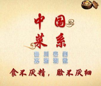 卓越的中國菜介紹powerpoint模板下載,共有24張的美食水果推薦範例