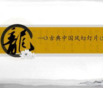 高質感的中國龍powerpoint模板下載,共有9張的古典龍騰簡報模板樣式