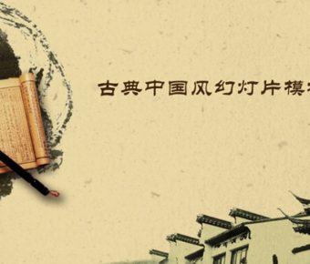 創作感的水墨風格powerpoint模板下載,共有7張的古代唐詩感樣式推薦主題