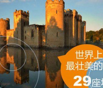 有設計感的建築介紹powerpoint模板下載,共有17張的城堡簡介範本模版推薦