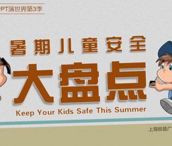 有設計感的兒童安全powerpoint模板下載,共有14張的安全講解範本推薦範例