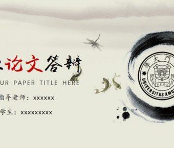 齊全的中國風論文powerpoint模板下載,共有24張的畢業論文案例推薦模板