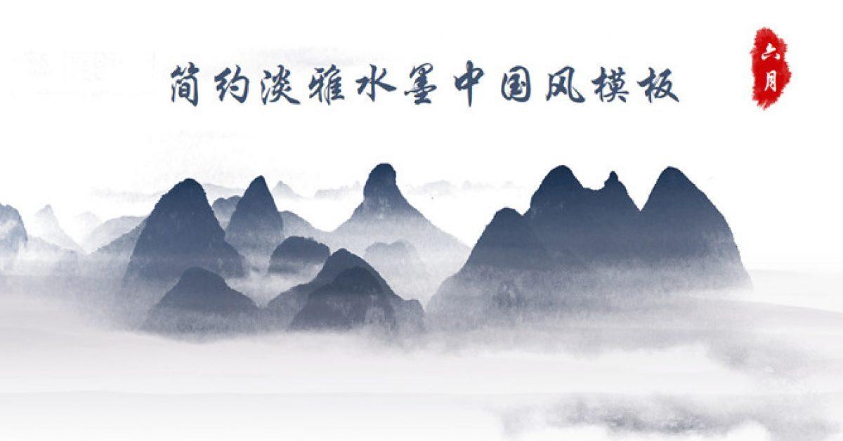 精細的國畫風powerpoint模板下載,共有24張的山水背景簡報推薦樣式