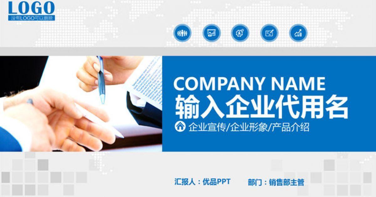無暇的介紹企業powerpoint模板下載,共有40張的商務範本簡報最佳推薦