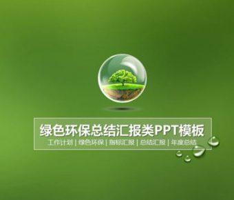 完善的保護環保powerpoint模板下載,共有19張的環境保護推薦範例