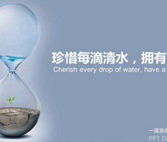 華麗的節水宣導powerpoint模板下載,共有17張的環境保護推薦範例