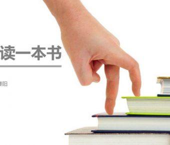 優質的閱讀報告powerpoint模板下載,共有11張的讀書心得範本最佳推薦