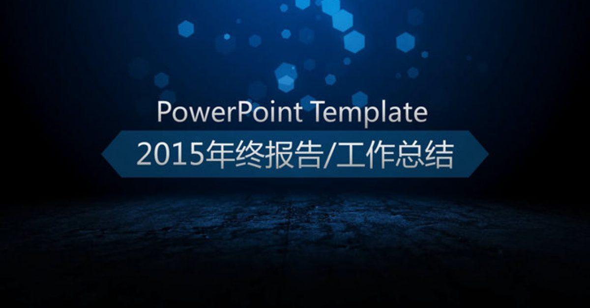 無暇的藝術光斑powerpoint模板下載,共有12張的藝術抽象最佳推薦
