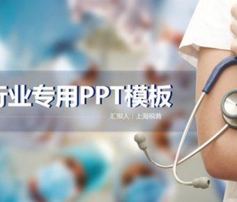 不錯的醫療計劃powerpoint模板下載,共有24張的醫護工作簡報免費套用