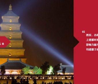 卓越的歷史介紹powerpoint模板下載,共有10張的旅遊旅行免費推薦