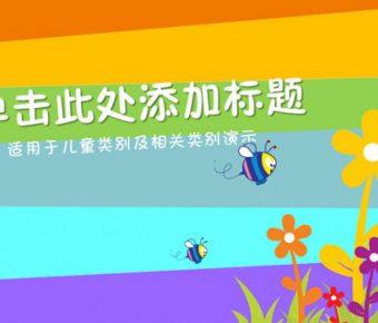 高質感的卡通植物powerpoint模板下載,共有10張的兒童簡報範本推薦模板