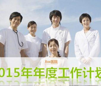 優秀的醫生工作powerpoint模板下載,共有39張的醫學醫療推薦主題