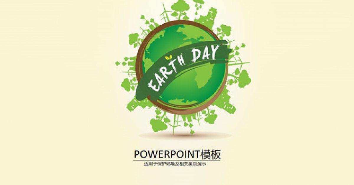 優質的地球日powerpoint模板下載,共有10張的環境保護推薦主題