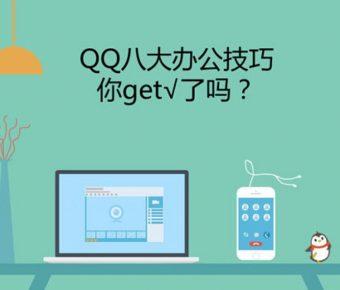 大器的辦公技巧powerpoint模板下載,共有10張的技巧公開簡報免費下載