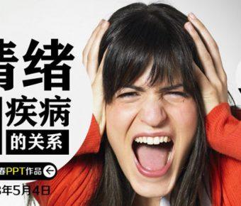 無暇的情緒培養powerpoint模板下載,共有5張的情緒定義簡報模版推薦