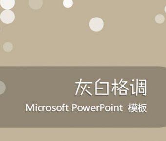 精品的灰白色powerpoint模板下載,共有5張的抽像格調簡報推薦樣式