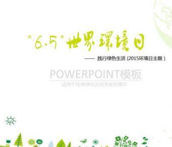 創作感的活動宣傳powerpoint模板下載,共有10張的環境保護最佳推薦