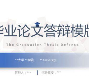 不錯的畢業製作powerpoint模板下載,共有26張的論文答辯推薦範例