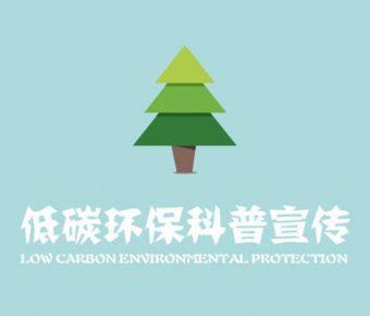 完善的環保教育powerpoint模板下載,共有31張的環境保護推薦主題