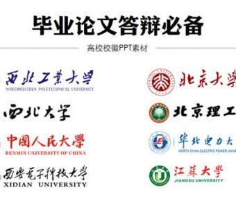 創作感的校徽設計powerpoint模板下載,共有9張的學校LOGO簡報推薦主題