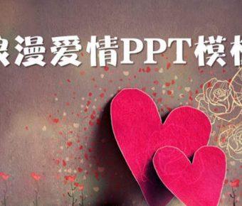 大器的浪漫愛情powerpoint模板下載,共有5張的婚禮愛情模版推薦