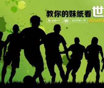 精緻的足球員powerpoint模板下載,共有21張的體育運動推薦樣式
