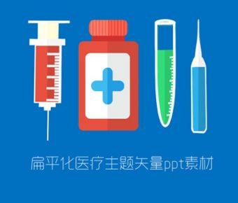 高品質的醫療器材powerpoint模板下載,共有3張的醫學醫療推薦下載