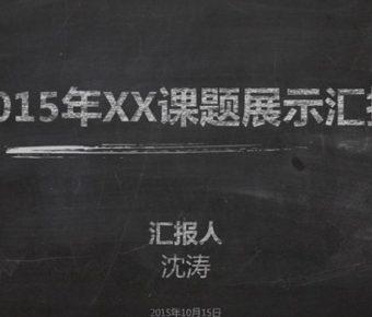 大器的黑板字powerpoint模板下載,共有23張的粉筆字範例推薦範例