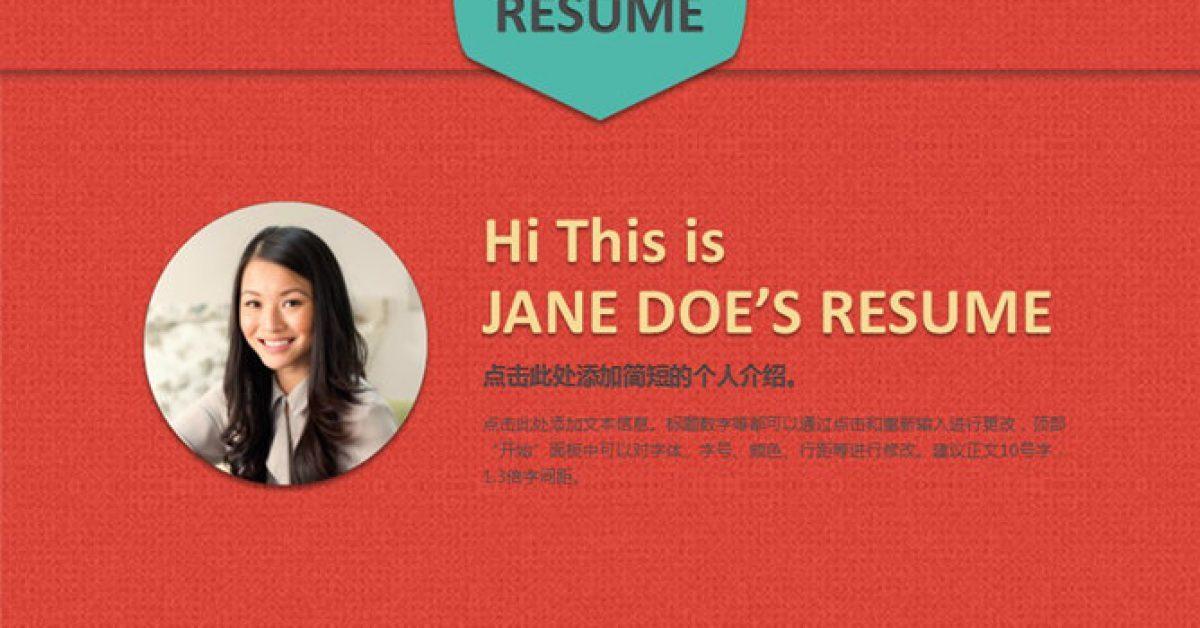卓越的女生履歷powerpoint模板下載,共有11張的個人簡歷推薦樣式