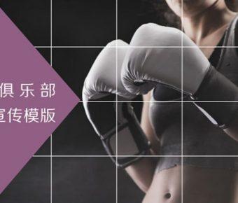 高質量的健身房宣傳powerpoint模板下載,共有8張的體育運動推薦模板