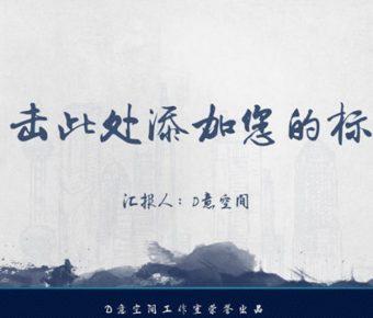 優秀的毛筆字powerpoint模板下載,共有15張的中國風推薦模板