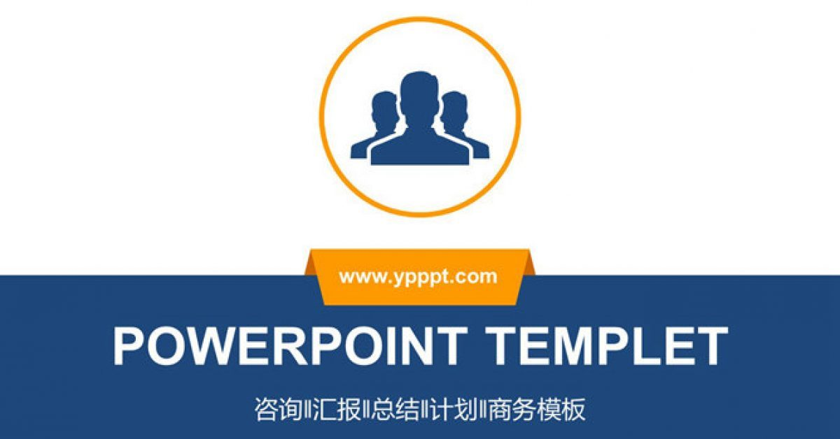 華麗的商業諮詢powerpoint模板下載,共有23張的簡潔元素簡報免費下載