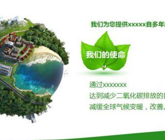不錯的地球減碳powerpoint模板下載,共有2張的環境保護免費套用
