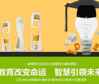 齊全的教育指導powerpoint模板下載,共有36張的教育教學模板樣式