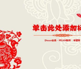 創作感的中國文化powerpoint模板下載,共有33張的創意剪紙範本模版推薦