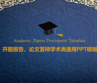 優質的專題作業powerpoint模板下載,共有30張的開題報告推薦下載