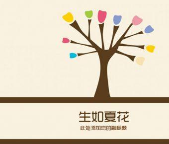 高品質的可愛樹木powerpoint模板下載,共有10張的卡通樹林簡報推薦樣式