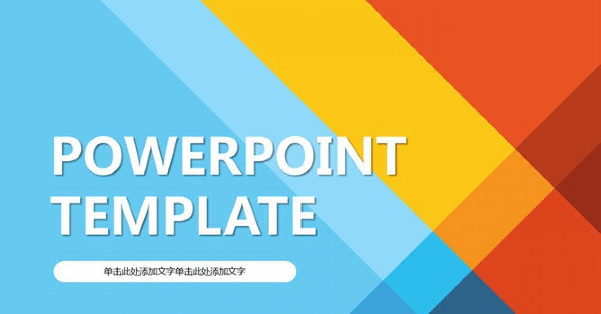 高質感的創意分析powerpoint模板下載,共有36張的商業功能簡報免費套用