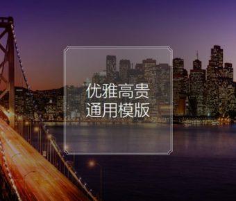 極致的都市背景powerpoint模板下載,共有27張的繁華風格簡報免費套用