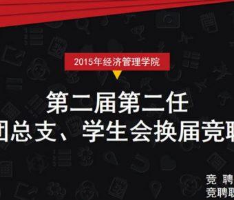 有設計感的演講比賽powerpoint模板下載,共有19張的述職報告推薦主題