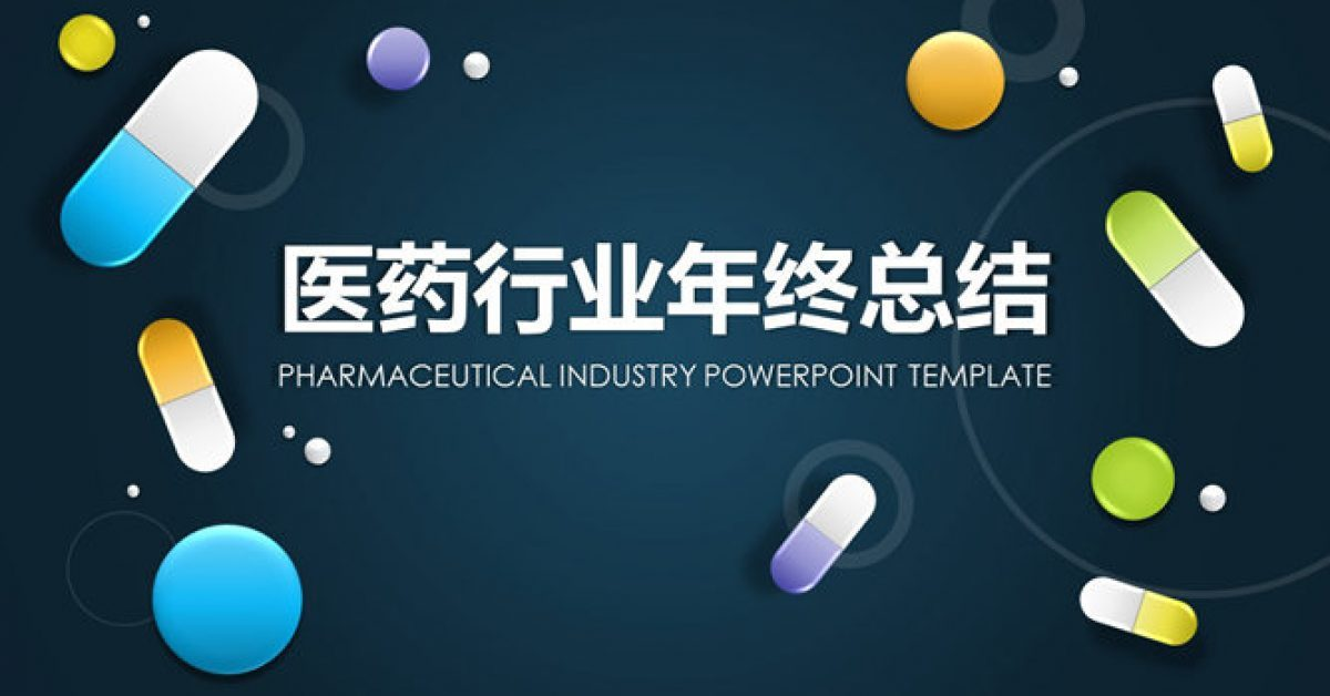 精美的銷售工作powerpoint模板下載,共有19張的醫學醫療推薦主題