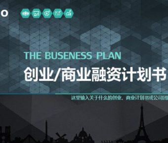 完美的商業融資powerpoint模板下載,共有34張的創業計畫範本模版推薦