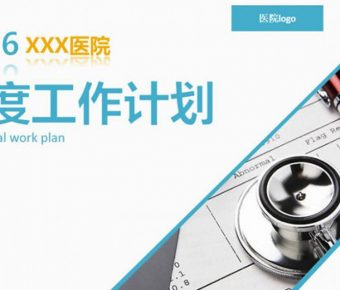 優質的醫院工作powerpoint模板下載,共有57張的醫學醫療最佳推薦