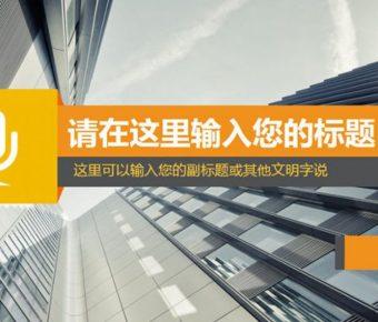 精美的商業底圖powerpoint模板下載,共有21張的產業報告範本最佳推薦