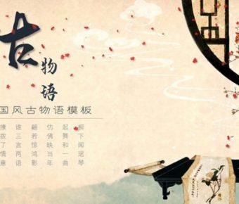 創作感的現代風powerpoint模板下載,共有18張的中國風最佳推薦