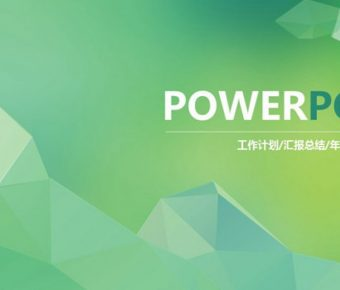 不錯的活力背景powerpoint模板下載,共有14張的清新綠色簡報推薦模板