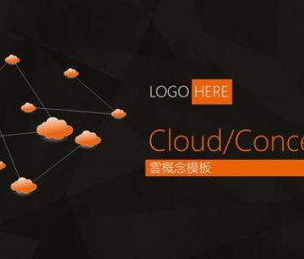 優秀的雲端設計powerpoint模板下載,共有28張的網絡科技免費推薦