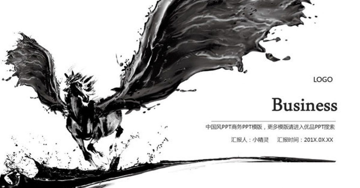 很棒的素雅水墨powerpoint模板下載,共有27張的中國風推薦模板